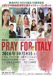 pray_for_italy_a4%e8%a1%a8